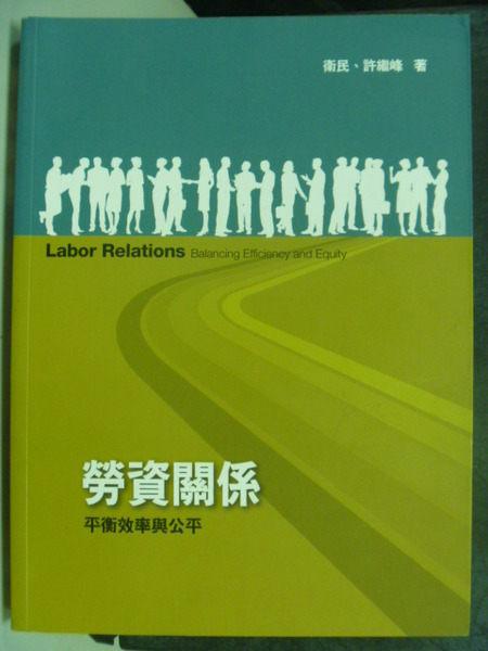 【書寶二手書T1╱大學社科_YJS】勞資關係:平衡效率與公平 3/e_衛民_原價550