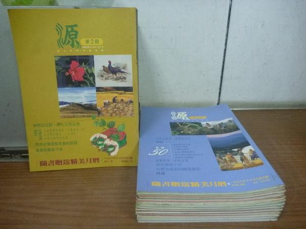 【書寶二手書T8/雜誌期刊_RCL】源_和野鳥有約與大自然定情等_第2-15期_14本合售