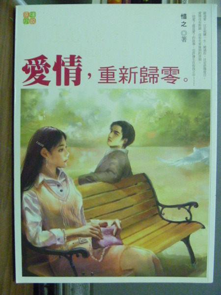【書寶二手書T6╱一般小說_LKF】愛情,重新歸零_惜之