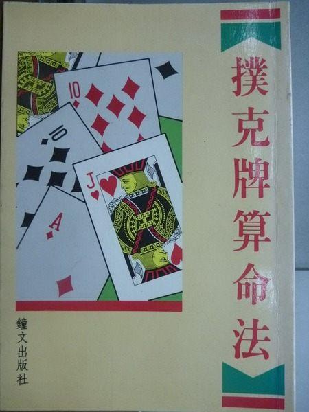【書寶二手書T1╱命理_OEV】撲克牌算命法