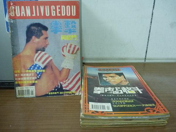 【書寶二手書T9/雜誌期刊_QJI】拳擊與格鬥_66~76期_拳擊中技術戰等_11冊合售