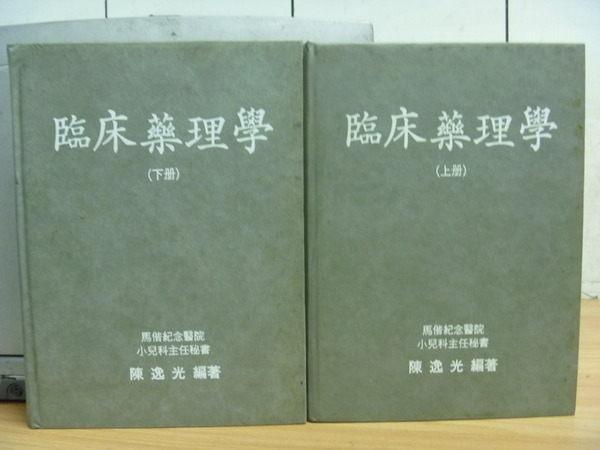 【書寶二手書T8/大學理工醫_ZHV】臨床藥理學_陳逸光_上下合售