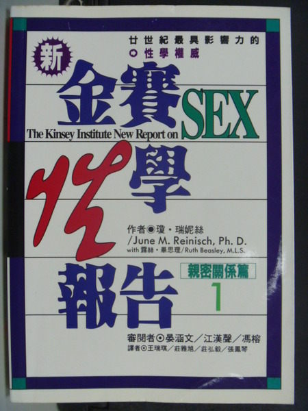 【書寶二手書T1╱兩性關係_LNP】新金賽性學報告:親密關係篇_原價220_瓊˙瑞妮絲