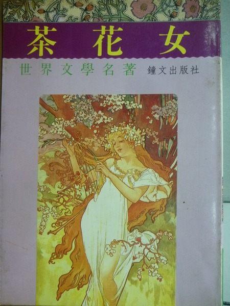 【書寶二手書T1╱翻譯小說_OEY】茶花女_世界文學名著_原價150