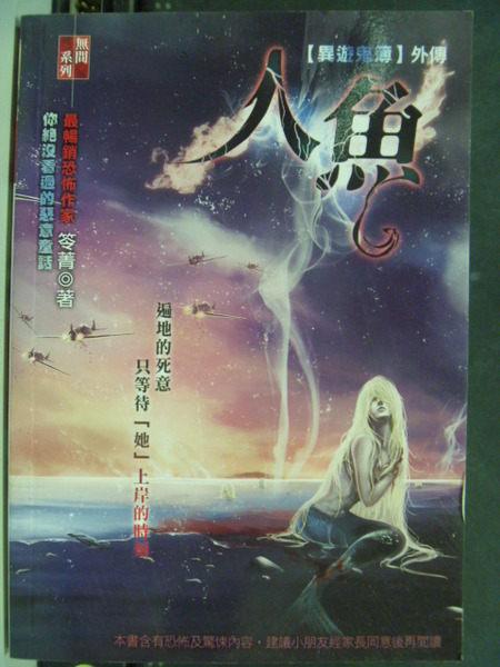 【書寶二手書T1╱一般小說_HSI】人魚:異遊鬼簿外傳_笭菁
