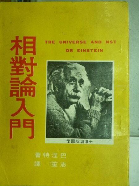 【書寶二手書T1╱哲學_OGZ】相對論入門_巴涅特