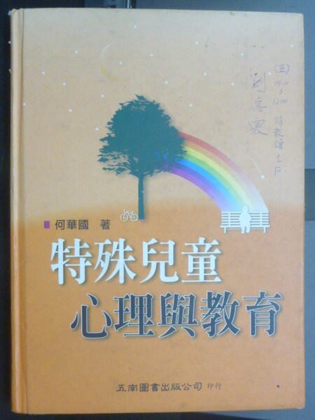 【書寶二手書T4/大學教育_XCO】特殊兒童心理與教育 3/e_原價770_何華國著