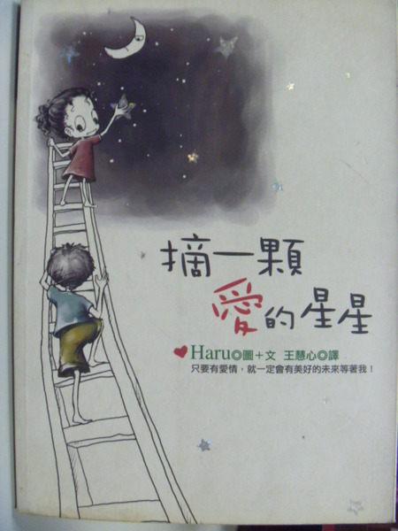 【書寶二手書T8/繪本_GRU】摘一顆愛的星星_Haru, 王慧心