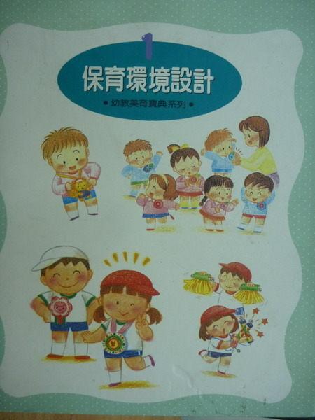 【書寶二手書T5/親子_YJY】保育環境設計_原價780