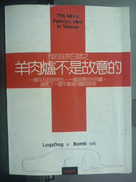 【書寶二手書T4╱勵志_IIE】羊肉爐不是故意的_原價200_LogyDog,Bomb