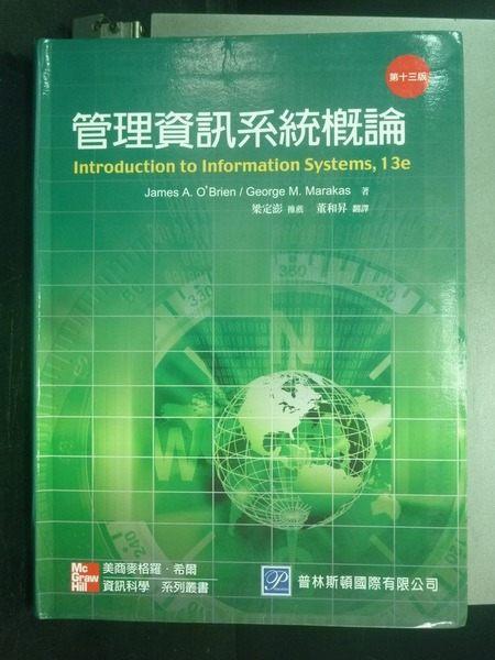 【書寶二手書T6/大學商學_XDJ】管理資訊系統概論 3/e_James A. OBrien, George M. Ma