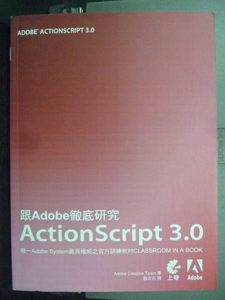 【書寶二手書T5/電腦_XGK】跟Adobe徹底研究ActionScript 3.0_羅友志_原價620