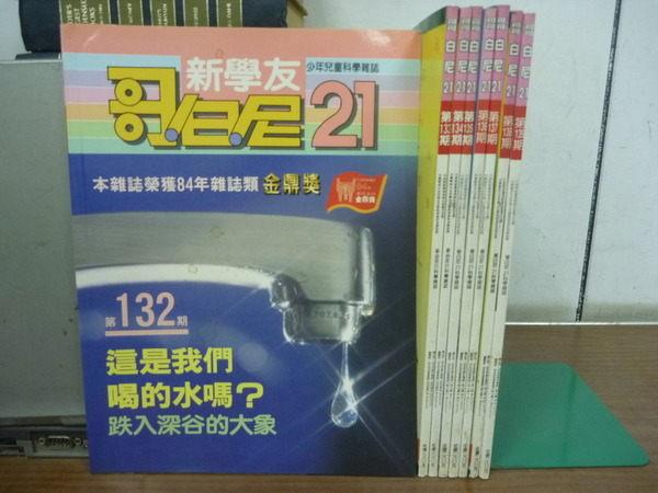 【書寶二手書T8/少年童書_RDO】新學友哥白尼_這是我們喝的水嗎_第132-139期_8本合售