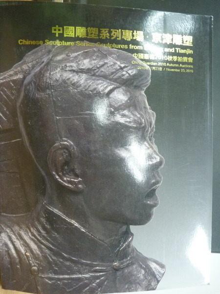 【書寶二手書T5/收藏_YCB】中國嘉德2010秋季拍賣會_中國雕塑系列專場京津雕塑