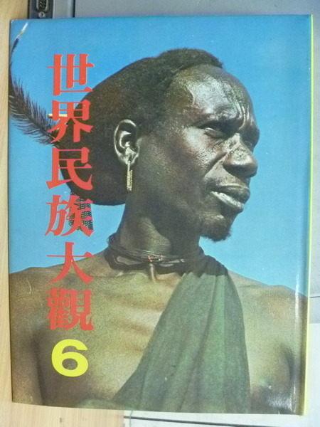 【書寶二手書T9/地理_ZGH】世界民族大觀6