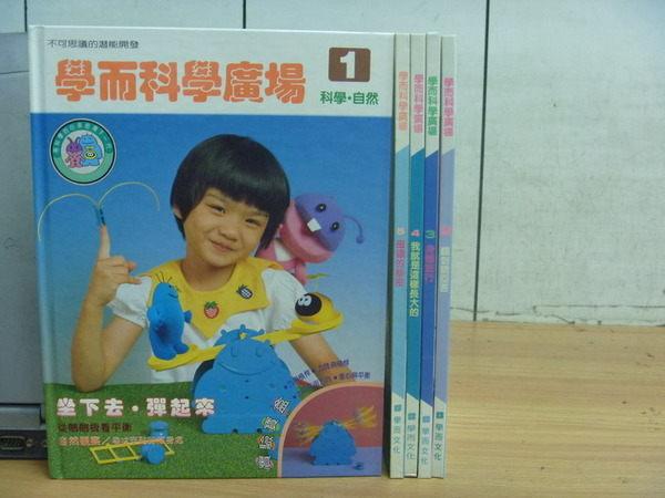 【書寶二手書T3/少年童書_YEX】不可思議的潛能開發_學而科學廣場等_5本合售