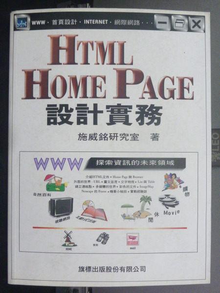 【書寶二手書T2╱網路_PFB】HTML與HOME PAGE設計實務_施威銘?究室_附磁碟