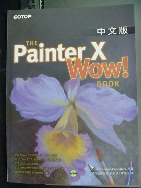 【書寶二手書T3/電腦_PND】The Painter X Wow Book中文版_懷石藝術設_附光碟