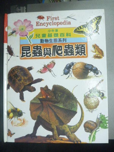 【書寶二手書T8╱少年童書_WGR】小牛津兒童基礎百科-昆蟲與爬蟲類_徐承為