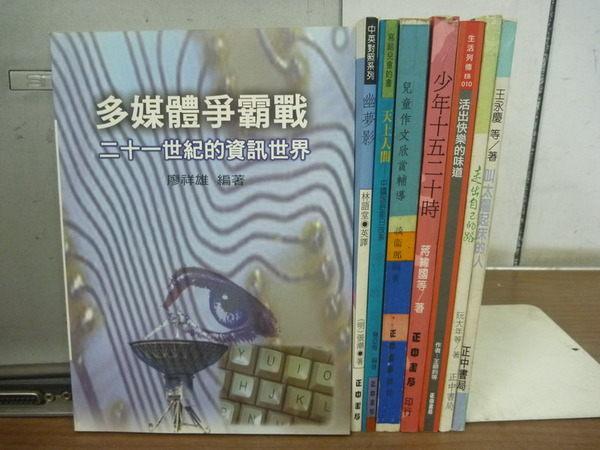 【書寶二手書T2/文學_RDJ】多媒體爭霸戰_少年十五二十時等_8本合售