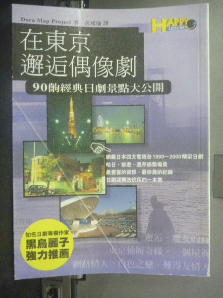 【書寶二手書T7/影視_IKQ】在東京邂逅偶像劇-90齣經典日劇景點大公開