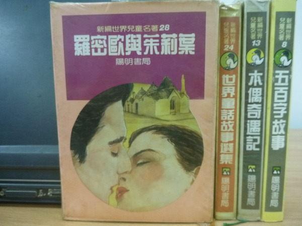 【書寶二手書T4/兒童文學_MOK】羅密歐與茱麗葉_世界童話故事選集等_4本合售