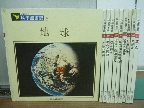 【書寶二手書T4/少年童書_RDU】中國孩子的科學圖書館_太陽能_原子能等_10本合售