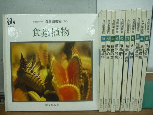 【書寶二手書T8/動植物_RBE】自然圖書館_食蟲植物_20~98期間_共11本合售