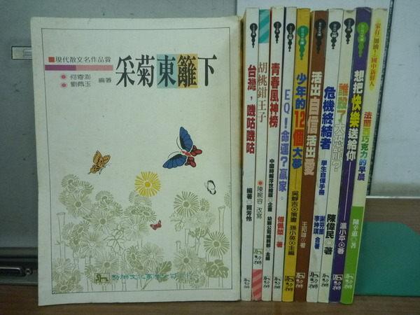 【書寶二手書T8/兒童文學_RDB】少年的12個大夢_青春風神榜等_11本合售_幼獅
