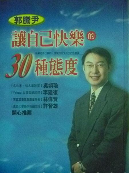 【書寶二手書T5╱心靈成長_KGD】讓自己快樂的30種態度_原價180_郭騰尹