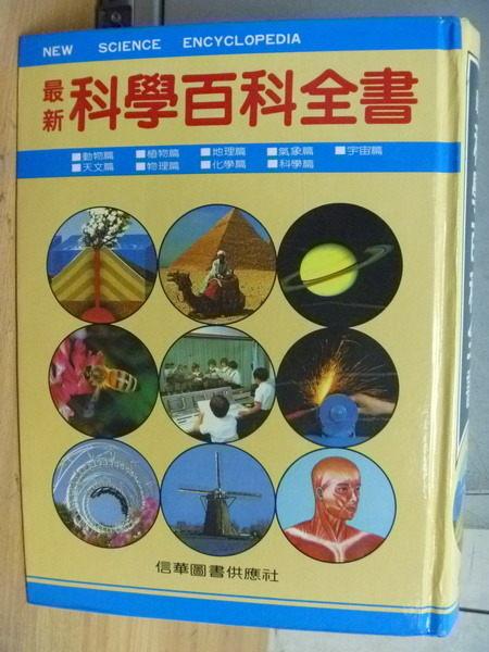 【書寶二手書T9/大學理工醫_YKH】最新科學百科全書_1990年_原價960