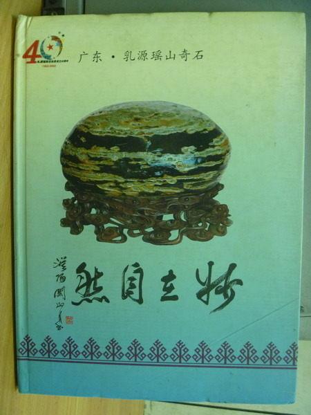 【書寶二手書T9/收藏_QHZ】廣東乳源姚山奇石