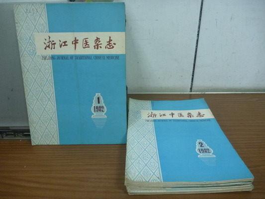 【書寶二手書T5/大學理工醫_OHC】浙江中醫雜誌_1982年1-12期間11本合售_食療淺說等