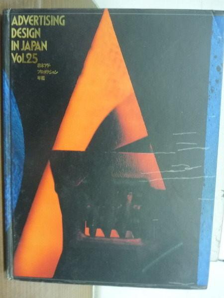 【書寶二手書T5/設計_XEY】Ad Design Japan vol.25_1990年日本廣告年鑑_原價13400日幣