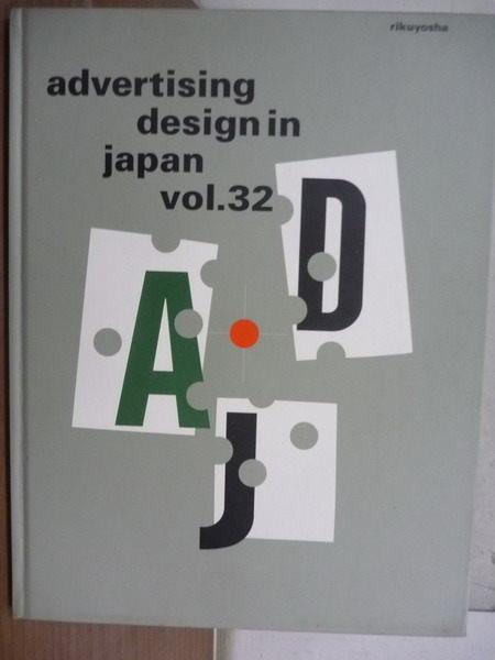 【書寶二手書T5/設計_XEY】Ad Design Japan vol.32_1993年日本廣告年鑑