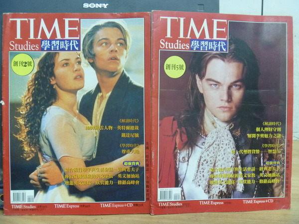 【書寶二手書T2╱雜誌期刊_PAM】TIME學習時代_創刊2.5號合售_鐵達尼號封面