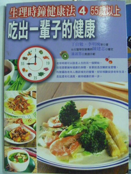 【書寶二手書T5/保健_JBS】生理時鐘健康法:吃出一輩子的健康4(55歲以上)_丁自勉、李