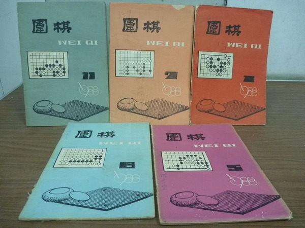 【書寶二手書T8/嗜好_IBT】圍棋_1988/1~11月間_圍棋十強戰決賽一瞥等_五冊合售