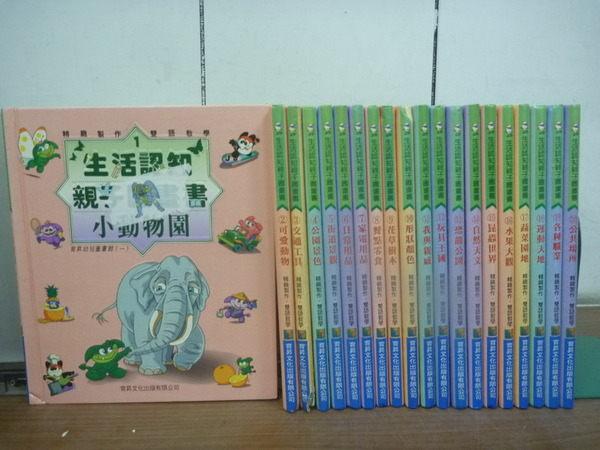 【書寶二手書T9/少年童書_MGM】生活認知親子圖書畫_交通工具_水果大觀等_20本合售