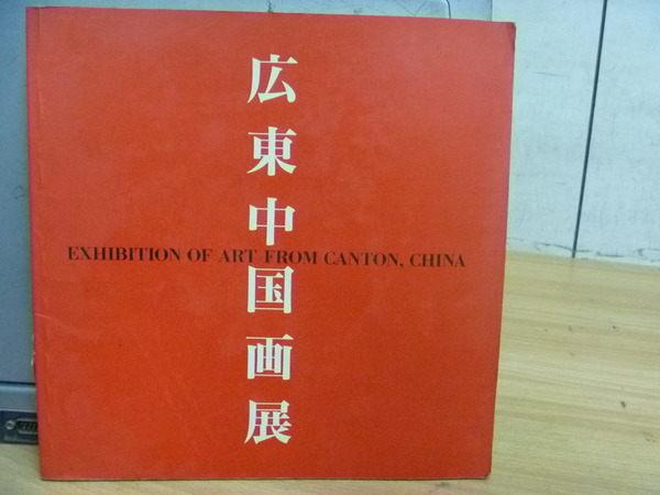 【書寶二手書T5/藝術_YHD】廣東中國畫展_簡體版