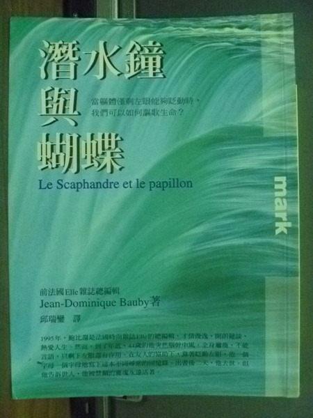 【書寶二手書T3╱勵志_OBG】潛水鐘與蝴蝶_原價150_尚多明尼克