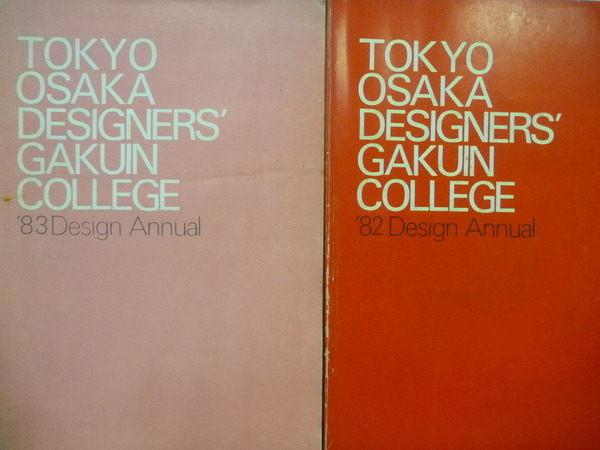 【書寶二手書T5/設計_PQG】Tokyo osaka designers gakuin college_兩本合售
