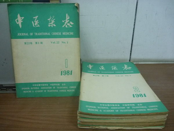 【書寶二手書T7/大學理工醫_REC】中醫雜誌_1981年1~12月_12本合售_肝硬化腹水等