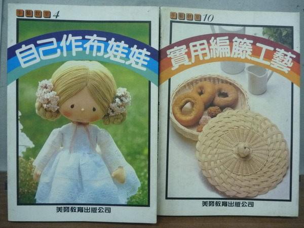 【書寶二手書T8╱美工_JDE】自己作布娃娃_實用編藤工藝_2本合售