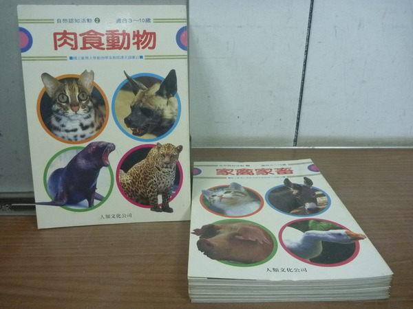 【書寶二手書T5/少年童書_REI】自然認知活動_肉食動物_家禽家畜等_9本合售