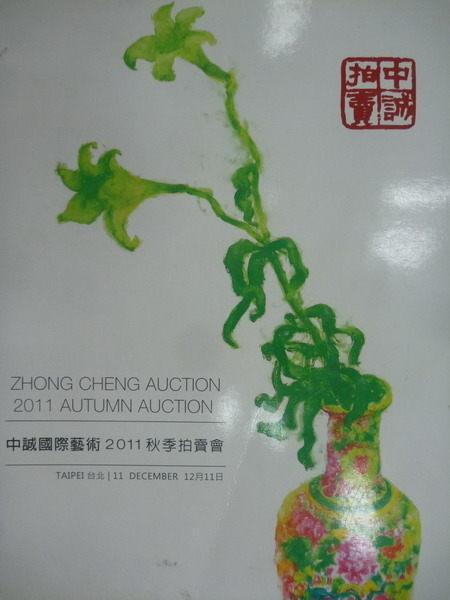 【書寶二手書T3/收藏_YIW】中誠國際藝術2011秋季拍賣會_Chinese Contemporary Art