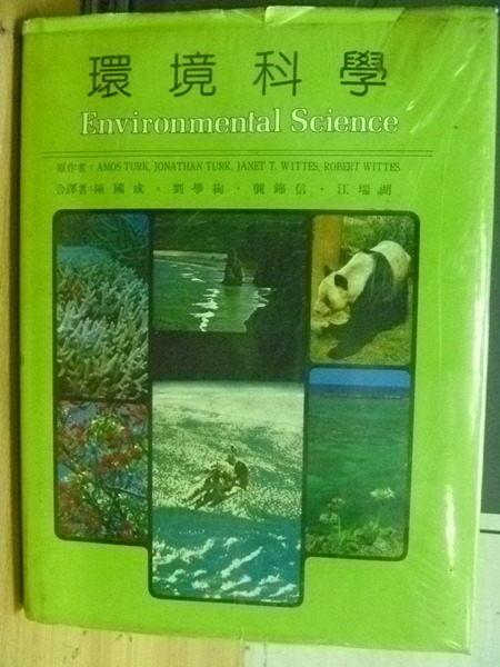 【書寶二手書T8/大學理工醫_YAO】環境科學_Turk_1990年
