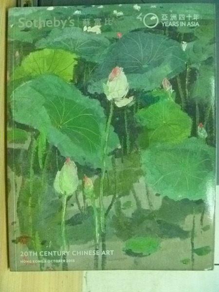 【書寶二手書T3/收藏_YAV】蘇富比_20th Century Chinese Art_2013.10.6