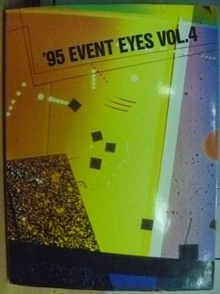 【書寶二手書T5/設計_WEQ】公關眼_1995/4期_日文書_原價日幣15000