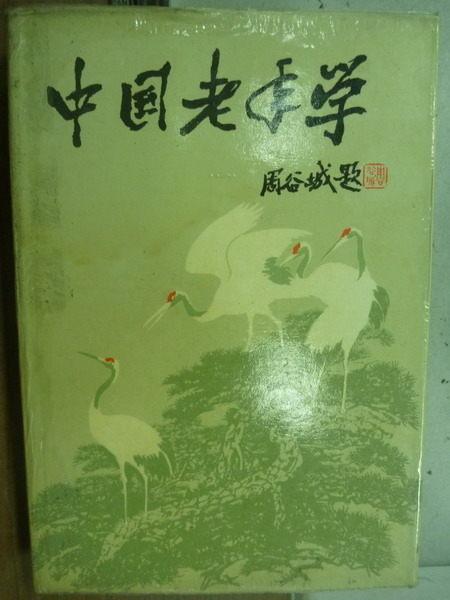 【書寶二手書T4/大學理工醫_JCI】中國老年學_錢信忠等_簡體版